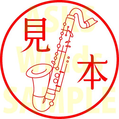 吹奏楽楽譜販売 Asks Winds 楽器イラスト入りネーム印 がっきネーム